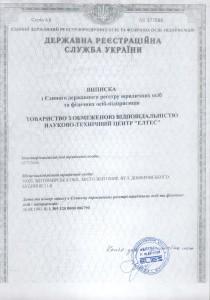 гос. реестр.выписка1