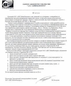 Отзыв о Е125 Гармоника Киевоблэнерго
